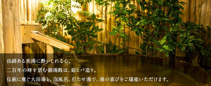 温泉のご紹介